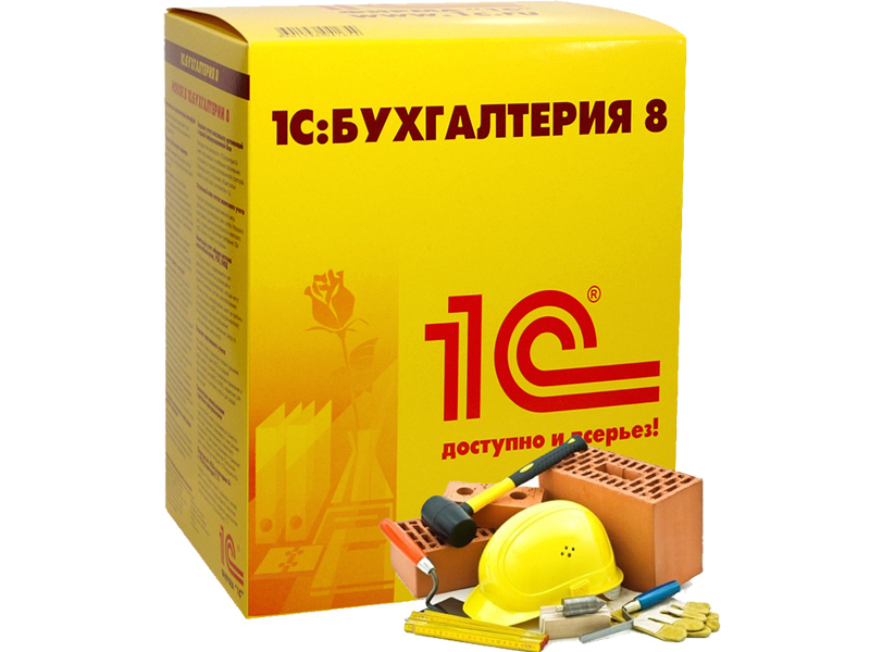 1C:Бухгалтерия строительной организации