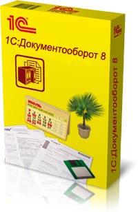 1С:Документооборот государственного учреждения 8